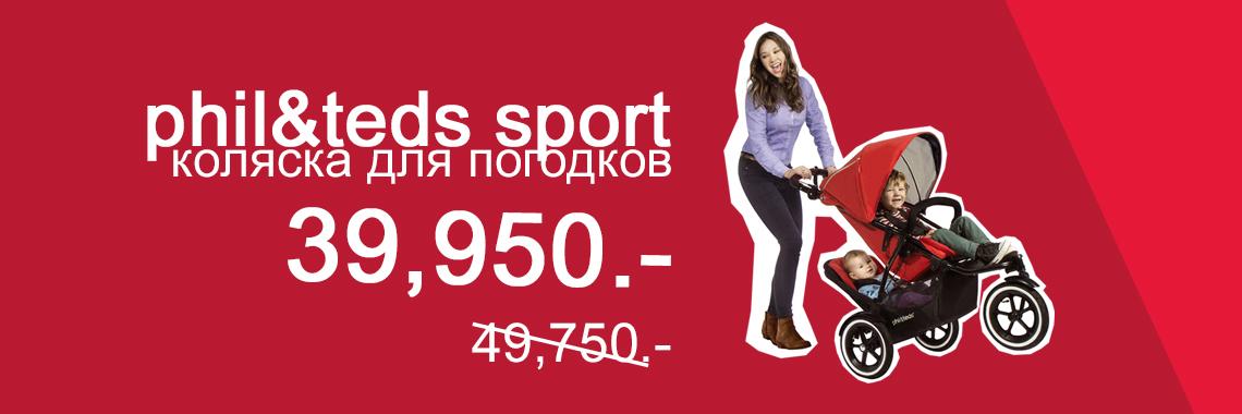 Sport + DK за 39,950 руб