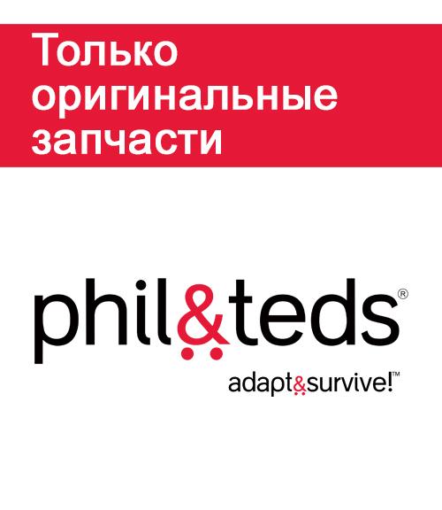 Оригинальные запасные части Phil and Teds