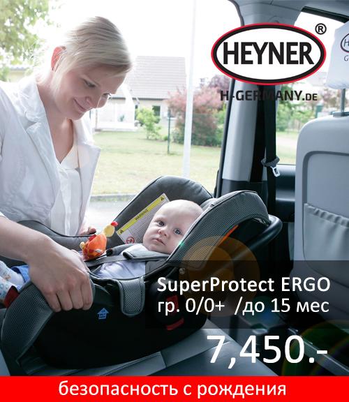 HEYNER SuperProtect ERGO - безопасность с рождения
